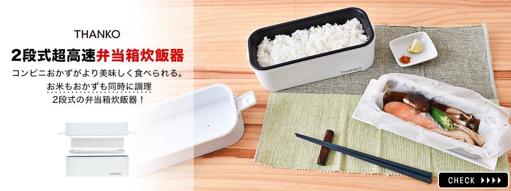 2段式弁当箱炊飯器