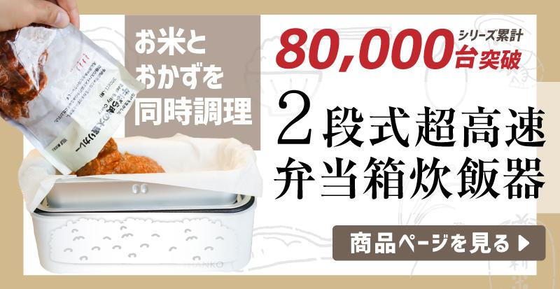 2段式超高速弁当箱炊飯器