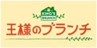 王様のブランチ|TBS