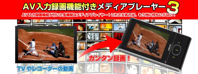 AV入力録画機能付きメディアプレーヤー3 AV,入力,録画,メディアプレーヤー