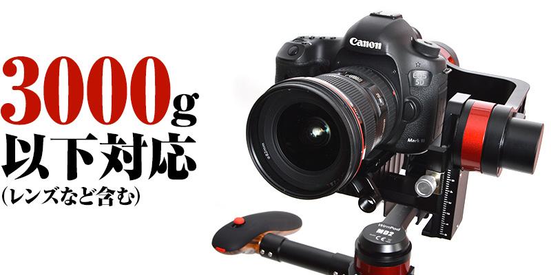 3kgまで載せられるカメラスタビライザー