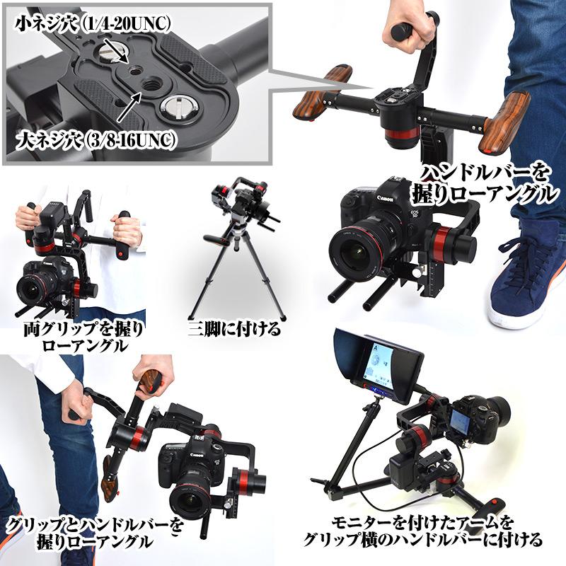 様々な撮影スタイルを実現する両手グリップとハンドルバー