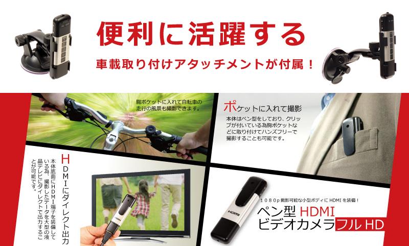 ペン型HDMIビデオカメラフルHD