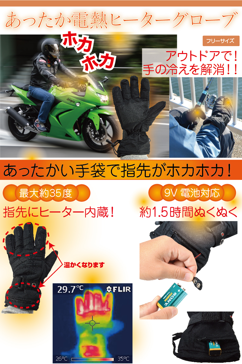 あったか電熱ヒーターグローブ 手袋,あったか,防寒,ヒーター