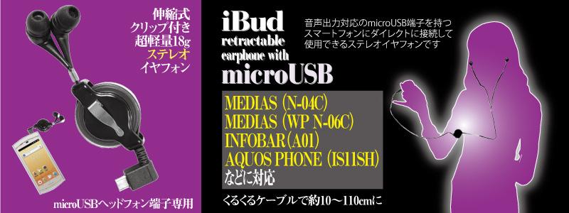 【価格改定】iBud retractable earphone with microUSB ibud,くるくる,巻き付け,カナル式,長さ調整,絡まらない,MEDIAS,,(N-04C),,MEDIAS,,(WP,N-06C),,INFOBAR,(A01),,AQUOS,PHONE,,(IS11SH)