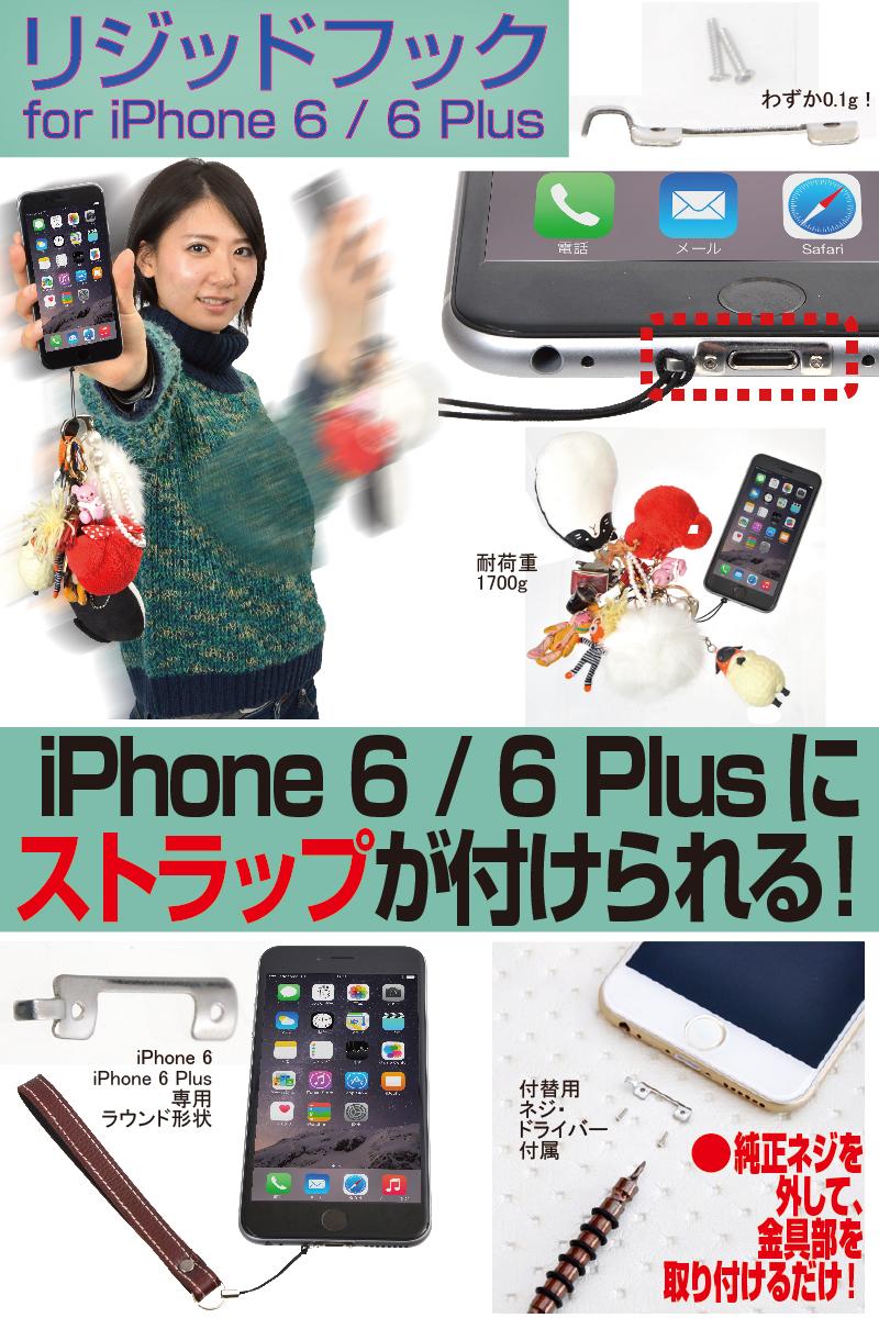 リジッドフック for iPhone 6 / 6 Plus