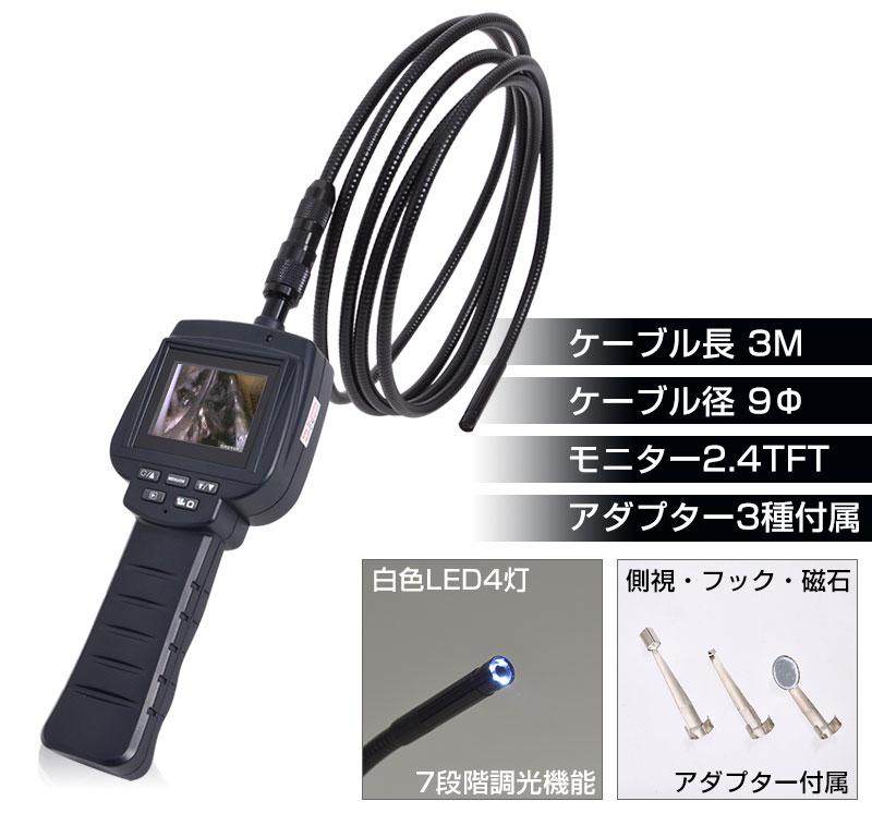ポータブル内視鏡スコープ3M