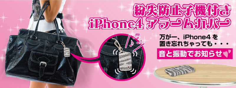 紛失防止子機付きiPhone4アラームカバー iPhone4,保護,アラーム,検索,サーチ,渋谷,109,ギャル,iPhone