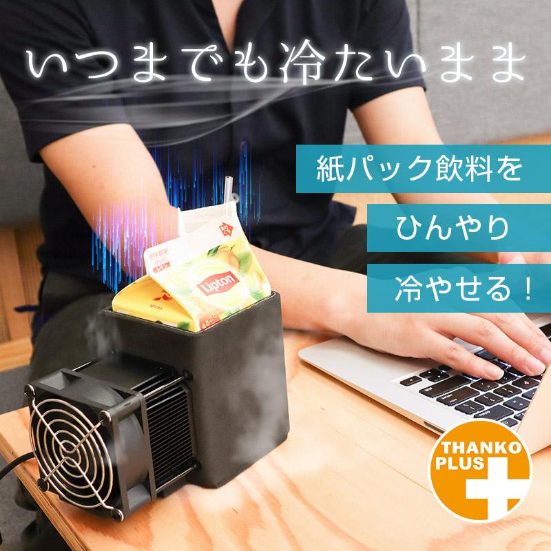 Super-chilled paper pack beverage