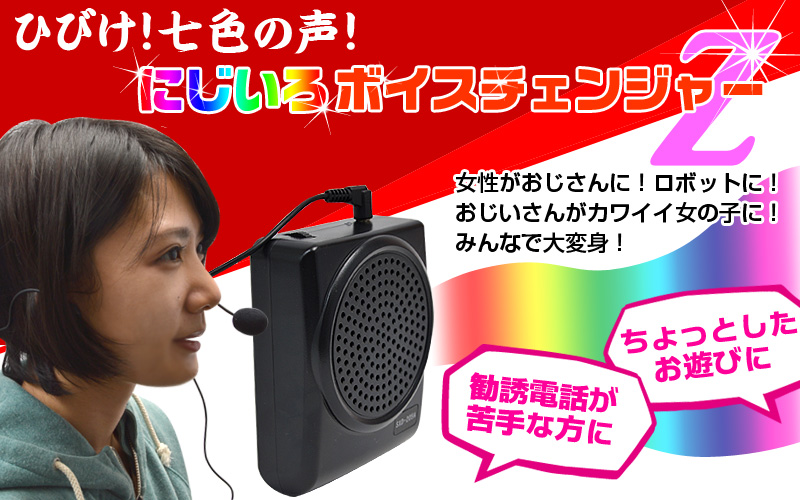 にじいろボイスチェンジャーZ ボイスチェンジャー,ロボット音,拡声器