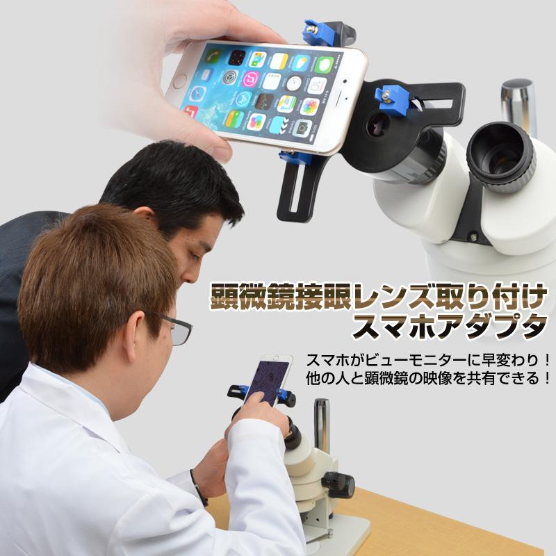 顕微鏡接眼レンズ取り付けスマホアダプタ