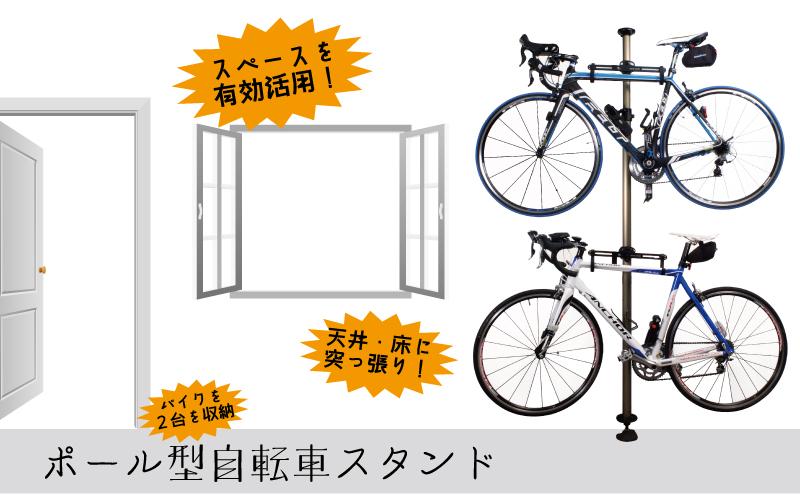 ポール型自転車スタンド 自転車,ポール,スタンド,突っ張り,収納,壁面