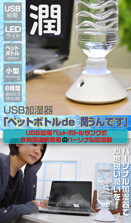 USB加湿器「ペットボトルde潤うんです」