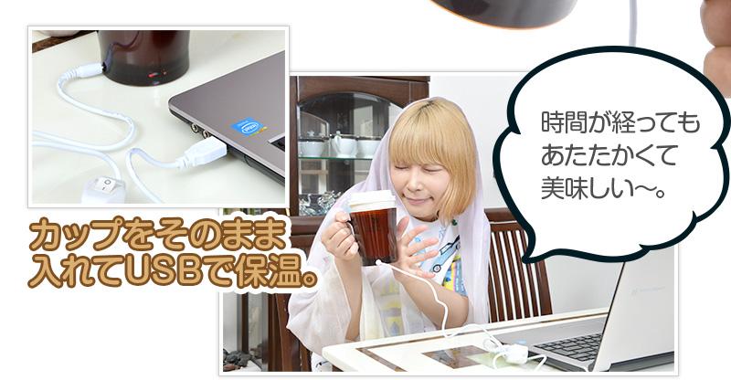 コンビニーコーヒーをそのまま入れて保温できる、だからいつまでもおいしい。