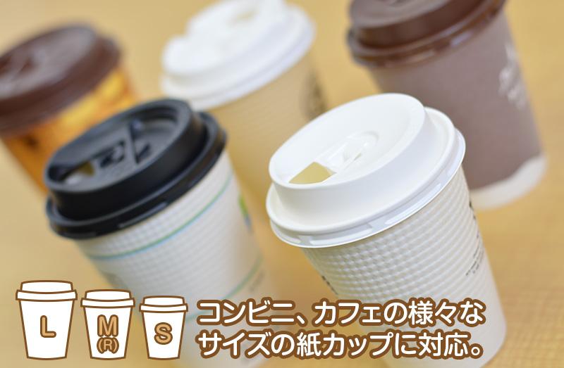 コンビニ、カフェの様々なサイズの紙カップに対応。