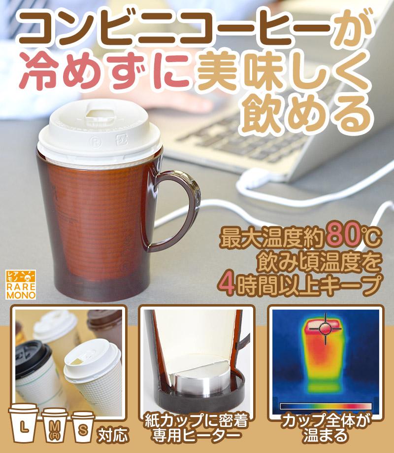 コンビニコーヒー、缶コーヒーをそのまま入れて保温できるカップウォーマーです。