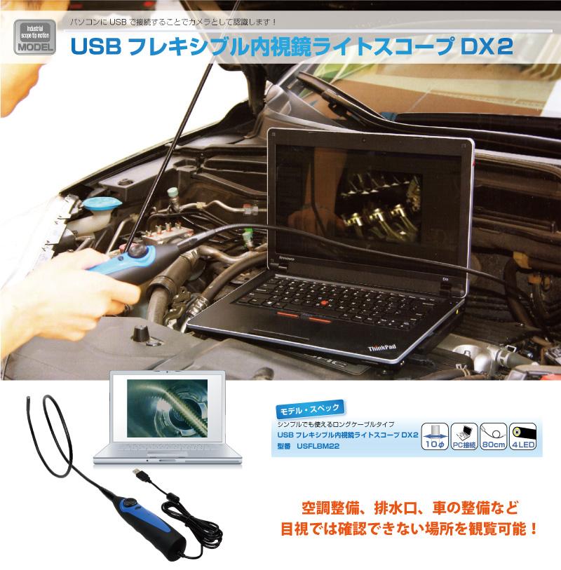 USBフレキシブル内視鏡ライトスコープDX2
